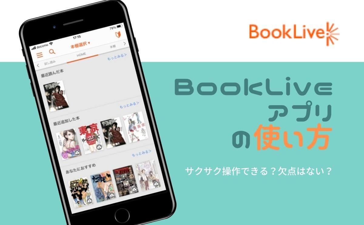 BookLiveアプリ - 使い方