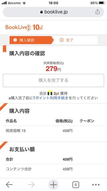 ブックライブ - 購入②