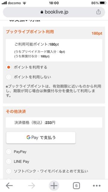 ブックライブ - 購入④