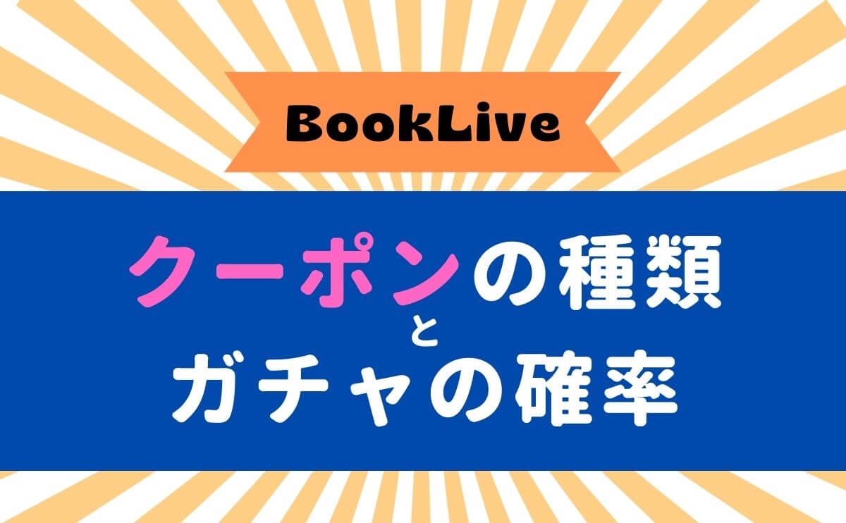 BookLive - クーポンの種類