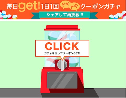 BookLive - クーポンガチャ