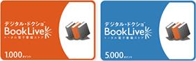 BookLive - プリペイドカード