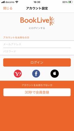 BookLiveアプリ - ログイン