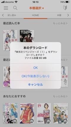 BookLiveアプリ - 本のダウンロード