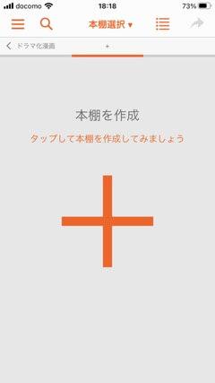 BookLiveアプリ - 本棚作成