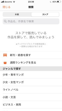 BookLiveアプリ - 本探し