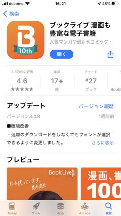 BookLiveアプリ - 評価