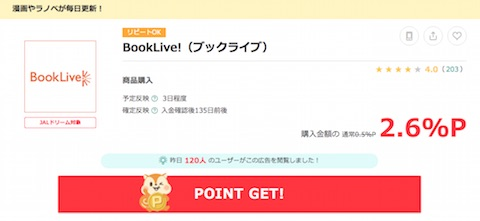BookLive - モッピー
