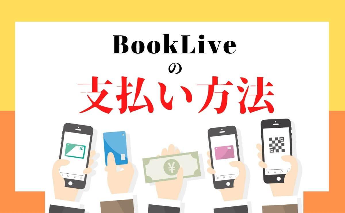 BookLive - 支払い方法