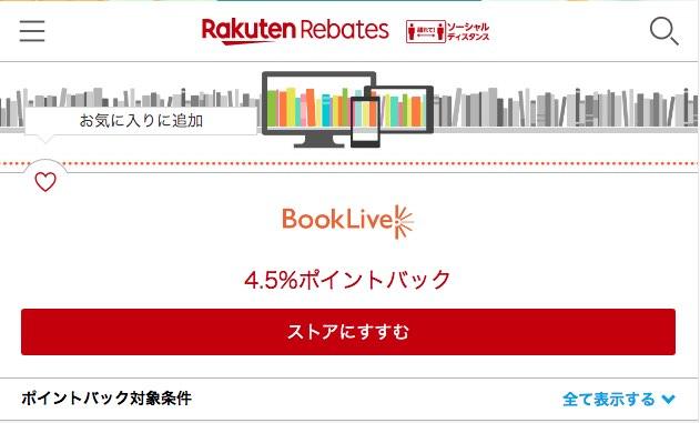 booklive - 楽天Rebates