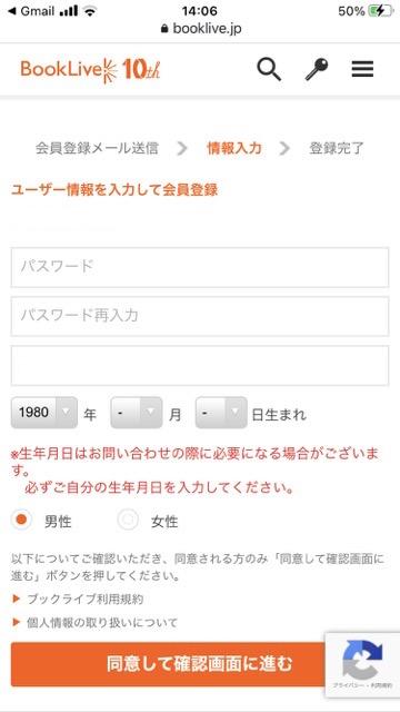 ブックライブ -新規登録④-
