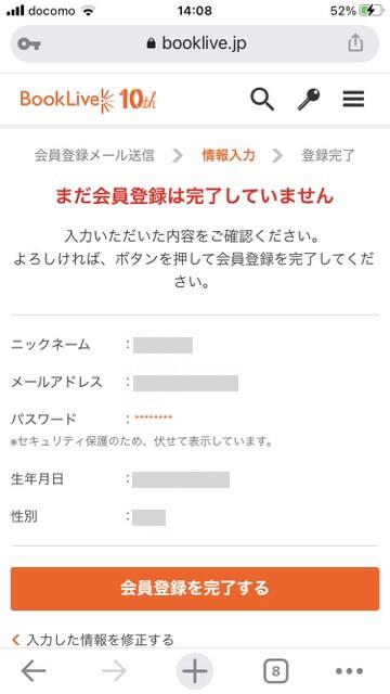ブックライブ -新規登録⑤-