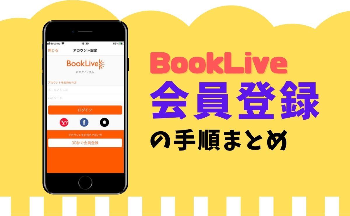 BookLive - 会員登録手順