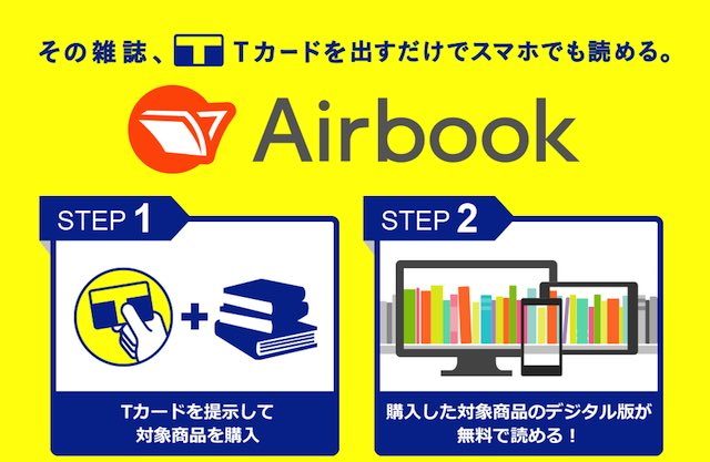 BookLive - AIrbook
