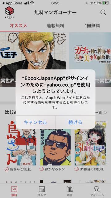 ebookjapanアプリ - 会員登録