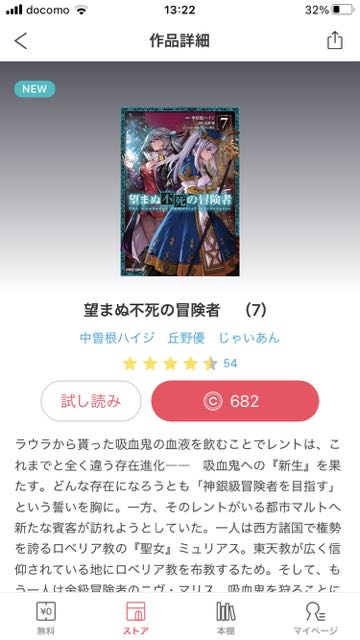ebookjapanアプリ - 電子書籍購入