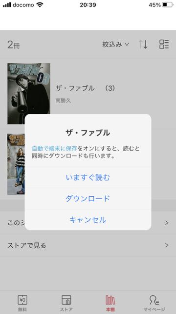 ebookjapanアプリ - ダウンロード