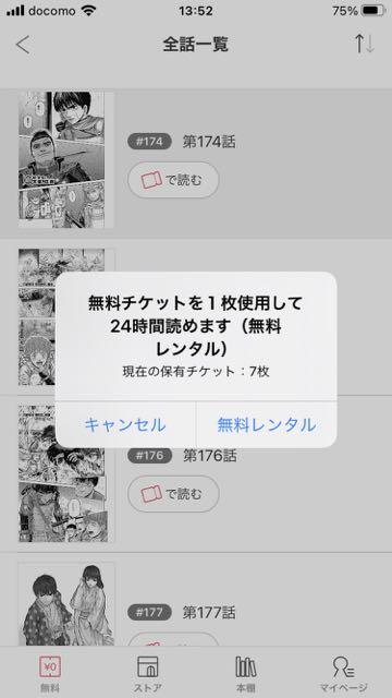 ebookjapanアプリ - 無料チケット
