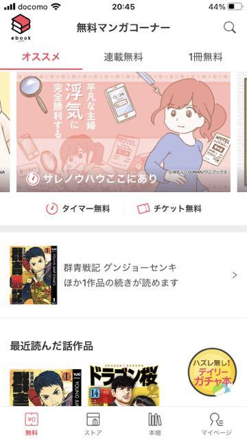 ebookjapanアプリ - 漫画無料