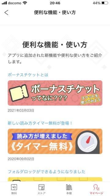 ebookjapanアプリ - ヘルプ