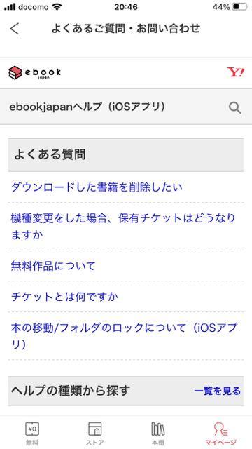 ebookjapanアプリ - ヘルプ2