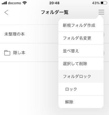 ebookjapan本棚 - フォルダ