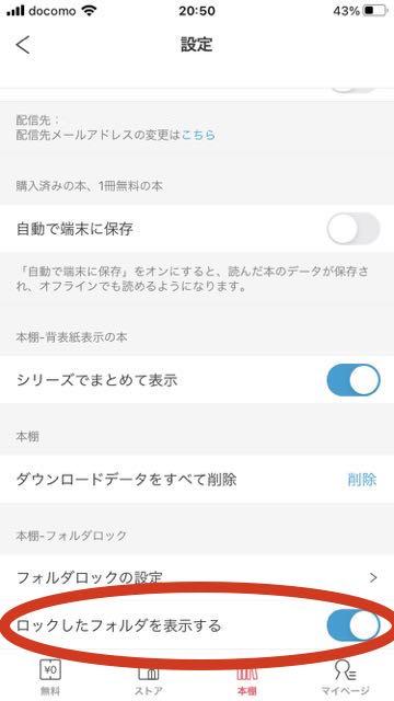 ebookjapan本棚 - フォルダ非表示