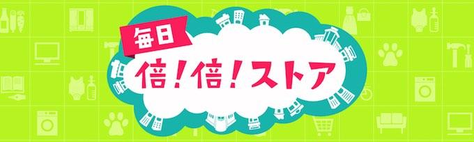 ebookjapanキャンペーン - 倍!倍!ストア