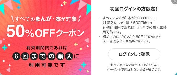 ebookjapan - 初回50%OFFクーポン