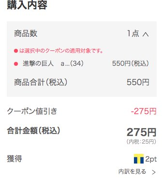 ebookjapan - 初回50%OFFクーポン適用
