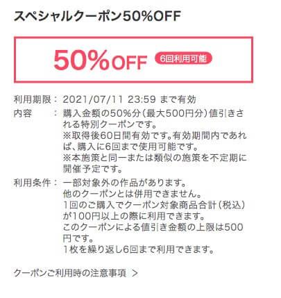 ebookjapan - 初回50%OFFクーポン詳細条件