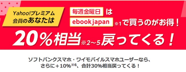 ebookjapan - Yahoo!プレミアム割引
