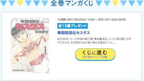 ebookjapan - 全巻漫画くじ