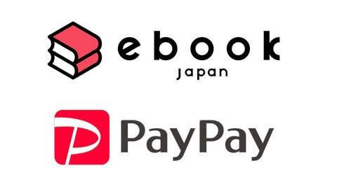 ebookjapan - PayPay残高
