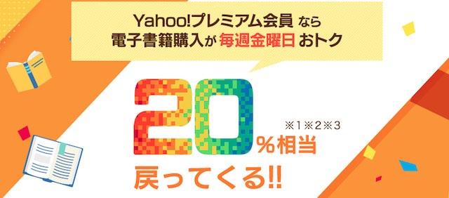 ebookjapan - Yahoo!プレミアム会員