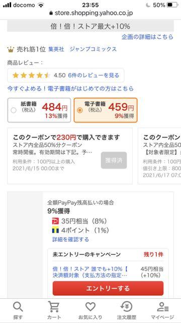 Yahoo!ショッピング版ebookjapan - 紙書籍