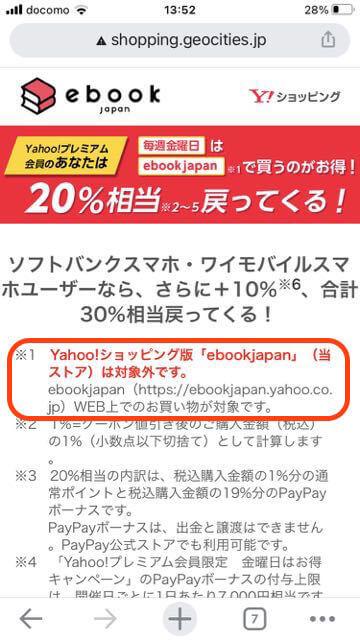 Yahoo!ショッピング版ebookjapan - クーポン規約