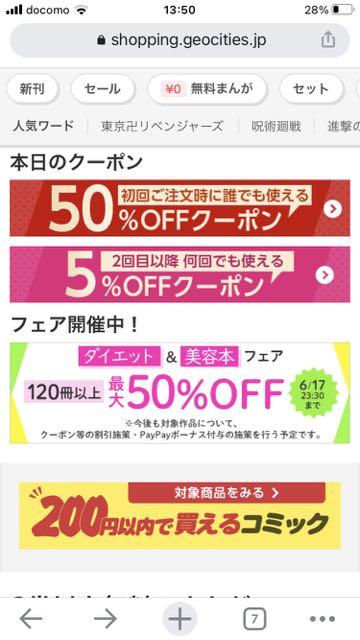 Yahoo!ショッピング版ebookjapan - クーポン