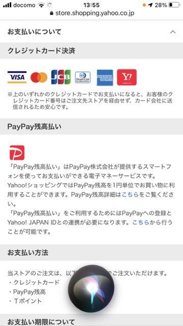 Yahoo!ショッピング版ebookjapan - PayPay払い