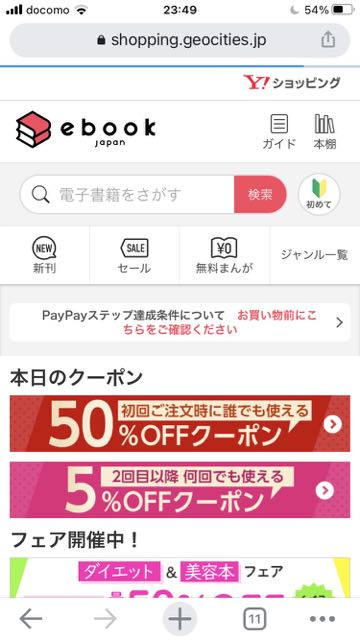 Yahoo!ショッピング版ebookjapan - 本日のクーポン
