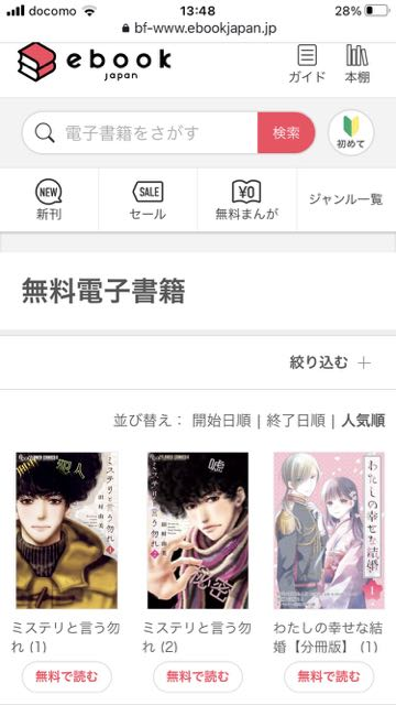 Yahoo!ショッピング版ebookjapan - 無料マンガ