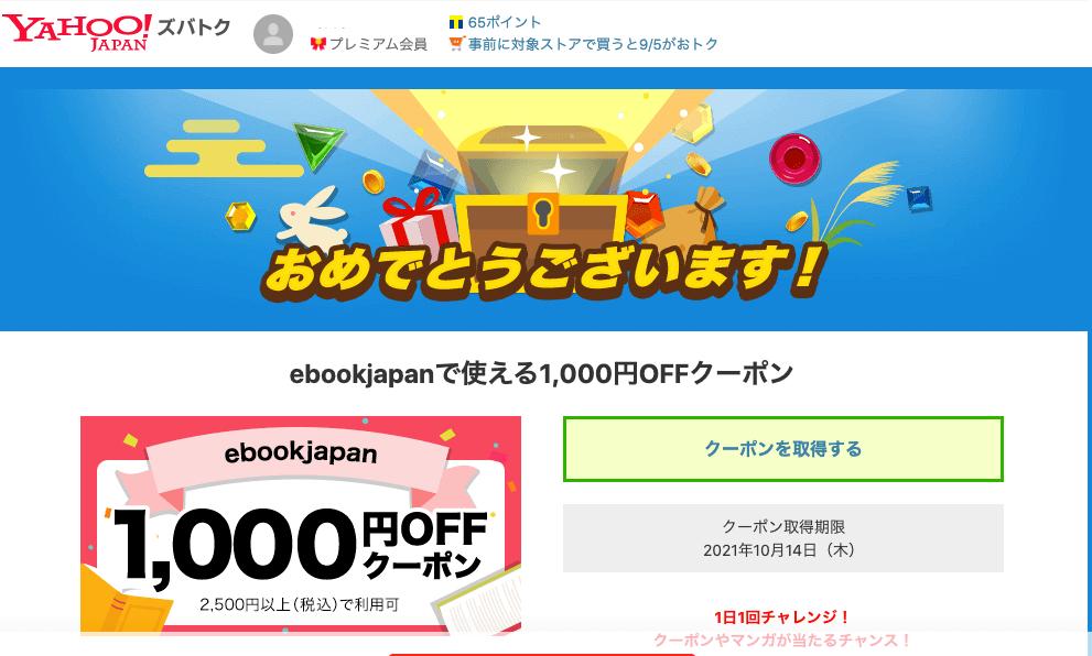ebookjapanズバトククーポン