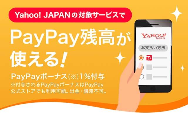 PayPay残高1%バック