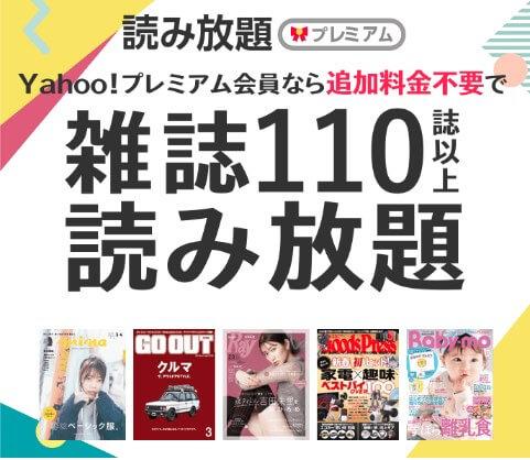 Yahoo!プレミアム会員 - 読み放題サービス