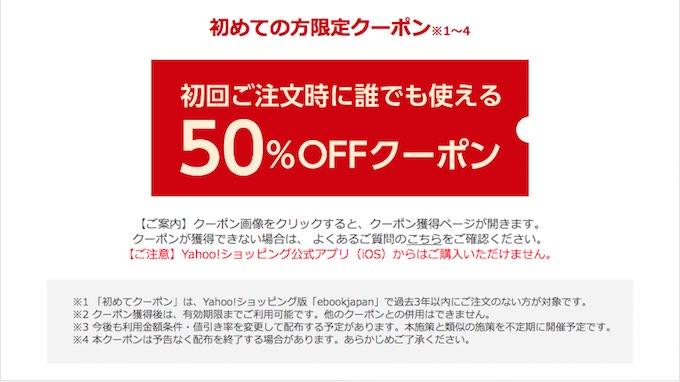 Yahoo!ショッピング版 - 50%OFFクーポン