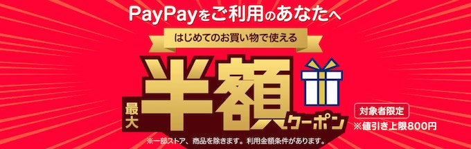 Yahoo!ショッピング版 - 半額クーポン