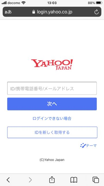 ebookjapan - Yahoo!JAPANログイン