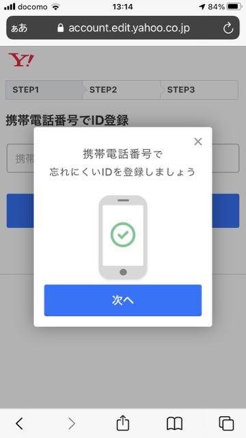 ebookjapan - Yahoo!JAPAN登録