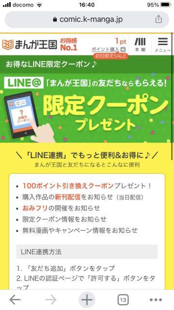 まんが王国 - LINE連携