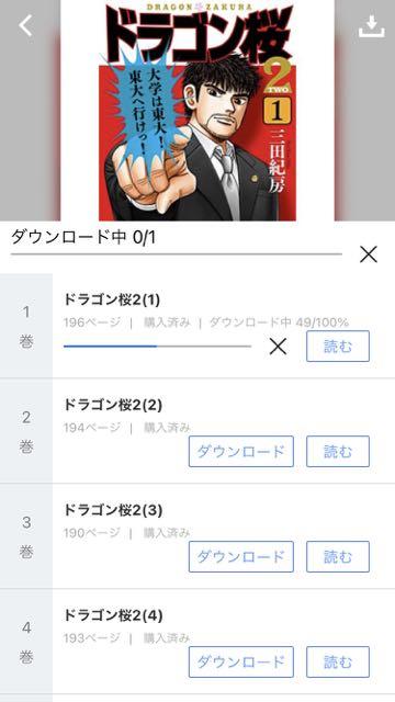 まんが王国アプリ - ダウンロード
